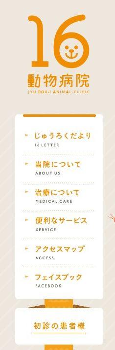 福岡市西区拾六町の動物病院|16動物病院  (via http://16animal.com/ )