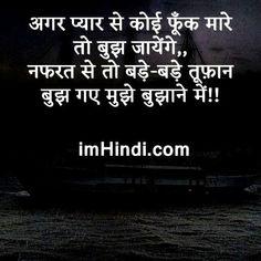 Attitude Shayari ! एटीट्यूड शायरी ! My Attitude Shayari In Hindi Shayari In Hindi, Hindi Quotes, Good Life Quotes, Life Is Good, Attitude Shayari, Romantic Shayari, New Beginnings, Google Images, My Attitude