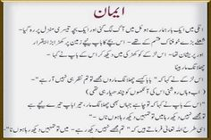 Ashfaq Ahmed urdu quotes regarding the definition of Emaan - faith on Almighty Allah