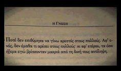 ΚωνσταντίνΑ Poem Quotes, Poems, Simple Sayings, Greek Quotes, Its A Wonderful Life, More Than Words, Live Love, How To Get, Thoughts