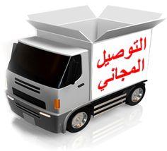 كيف يؤثر التوصيل المجاني وسياسة الارجاع على مبيعات المتاجر الالكترونية؟
