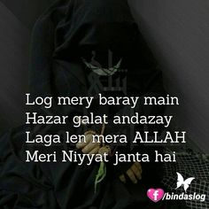 Jin ka koi nhi hota unka Allah hota h. Shyari Quotes, Girly Quotes, People Quotes, Faith Quotes, True Quotes, Best Quotes, Love In Islam, Beautiful Islamic Quotes, Muslim Quotes