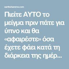 Πιείτε AYTO το μείγμα πριν πάτε για ύπνο και θα «αφαιρέστε» όσα έχετε φάει  κατά τη διάρκεια της ημέρας! 8612a6601a8