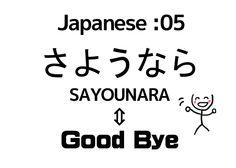 05.Good Bye