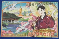 1935 Japanese Postcard : Advertising Poster Art of Korea Industrial Exposition Commemorative for the 25th Anniversary of Establishment of Governor-General of Korea / woman umbrella / vintage antique old art card / Japanese history historic paper material Japan