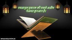 Quran Quotes In Hindi Quran Quotes, Hindi Quotes, Eid Mubarak