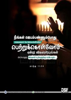 Bible Vasanam In Tamil, Tamil Bible Words, Biblical Verses, Bible Verses, Bible Words Images, Bible Verse Wallpaper, Word Of God, Bible Quotes, Christ