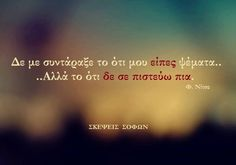 Best Quotes, Life Quotes, Greek Quotes, Food For Thought, Thoughts, Sayings, Words, Gabriel