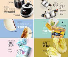 韩国电商广告设计构图 Smart Design, Ad Design, Graphic Design, Advertising Poster, Advertising Design, Mobile Banner, Ad Layout, Social Media Ad, Web Banner