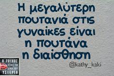 Click this image to show the full-size version. Epic Quotes, Best Quotes, Funny Quotes, Life Quotes, Greek Love Quotes, Greek Memes, Twitter Quotes, English Quotes, True Words