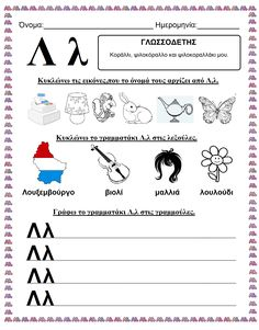 Greek Language, Speech And Language, Learn Greek, Thing 1, Preschool Printables, School Lessons, Learn To Read, Taxi, Alphabet