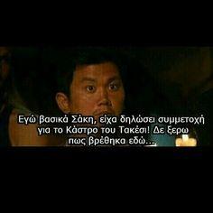Funny Photos, Greece, Comedy, Jokes, Fanny Pics, Greece Country, Husky Jokes, Memes, Comedy Theater