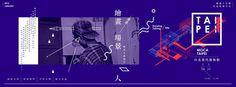 2015 當代藝術館繪畫場景 Banner Design, Layout Design, Design Art, Facebook Banner, Chinese Design, Brochure Layout, Graphic Design Posters, Web Banner, Backdrops