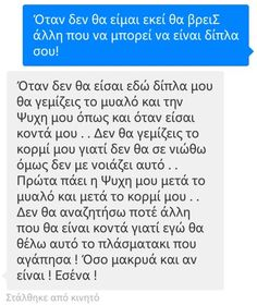 Greek Love Quotes, I Love You, My Love, Cute Couples Goals, People Quotes, Love People, Love Story, Texts, Lyrics