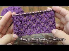 Узор спицами «Ажурные ромбики», видео |Openwork Diamond knitting pattern - YouTube