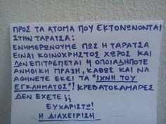 Kai, Funny Photos, Funny Texts, Jokes, Humor, Greece, Image, Fanny Pics, Greece Country
