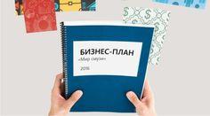 Бизнес-план: как составить самому и какую информацию включить - Орда | Мужской клуб