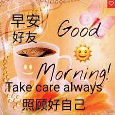 Good Morning Greetings, Breakfast, Beautiful Days, Food, Chinese, Seasons, Cards, Morning Coffee, Essen