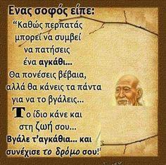 Wise Man Quotes, Wisdom Quotes, Book Quotes, Words Quotes, Funny Quotes, Life Quotes, Sayings, Funny Phrases, Unique Quotes