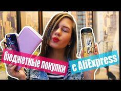 HAUL: бюджетные покупки с AliExpress - YouTube