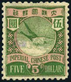 China, 1897, Imperial Chinese Post, $5 Yellow Green & Rose, #97. O.g. (h.r.), owner's hs. in purple on reverse, Very Fine. Scott $1,600. Est...