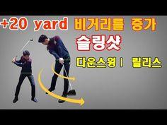 비거리를 증가 시켜주는 슬링샷! 한번에 골프 풀스윙 배우기 ㅣ 골프레슨 ㅣ GOLF LESSON - YouTube Golf, Turtleneck