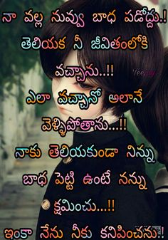Love Quotes In Telugu, Telugu Inspirational Quotes, Motivational Quotes, Life Lesson Quotes, Life Lessons, Feel My True Love, Dussera Wishes, Best Joker Quotes, Love Failure Quotes