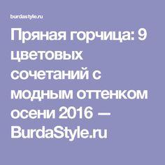 Пряная горчица: 9 цветовых сочетаний с модным оттенком осени 2016  — BurdaStyle.ru
