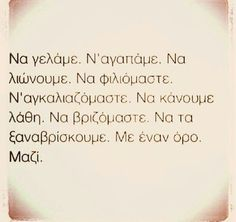 Love Me More, Psychology Quotes, Greek Quotes, In Writing, Relationship Quotes, Relationships, Favorite Quotes, Quotations, Me Quotes