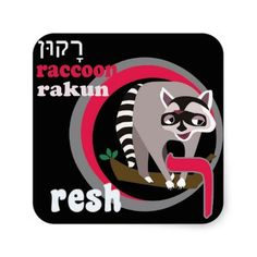 Hebrew Aleph-Bet Animal Stickers. Each letter of the hebrew alphabet is represented by an animal. Learning hebrew can be fun!. Resh-Raccoon