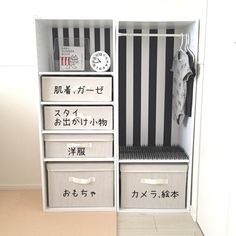 -わんことにゃんこと赤ちゃんも!? Kids Storage, Locker Storage, Girl Room, Baby Room, Baby Nursery Organization, Kid Closet, Welcome Baby, Kid Spaces, Store Design