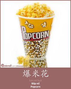 爆米花 - Bào mǐhuā - bắp nổ - popcorn