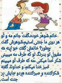 Jokes Pics, Funny Jokes, Persian Quotes, Mehndi Images, True Facts, Funny Pins, Mom And Dad, Aurora, Allah