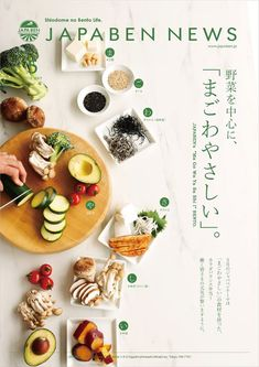 Food Graphic Design, Food Poster Design, Food Design, Flyer Design, Restaurant Poster, Restaurant Menu Design, Japanese Food Sushi, Magazine Layout Design, Food Concept