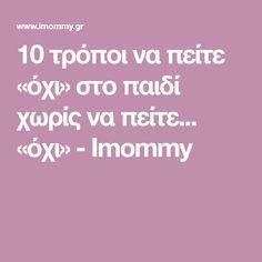 10 τρόποι να πείτε «όχι» στο παιδί χωρίς να πείτε... «όχι» - Imommy Children, Kids, Young Children, Young Children, Boys, Boys, Child, Children's Comics, Children's Comics