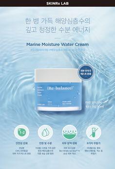 스킨알엑스 Cosmetic Web, Cosmetic Design, Leaflet Design, Ad Design, Korea Design, Text Layout, Promotional Design, Social Media Design, Advertising Design
