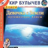 Аудиокнига Девочка с Земли путешествие Алисы Кир Булычев