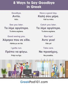 8 ways to say goodbye in Greek Greek Language, Language Study, Arabic Language, English Language, English Grammar, Japanese Grammar, Japanese Phrases, Japanese Language, Japanese Sayings