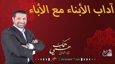2018-01-16  - همك همي - آداب الأبناء مع الأباء  الجزء 1