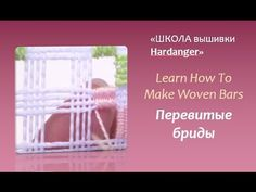 #Embroidery #Hardanger .Learn How To Make Woven #Bars #Вышивка хардангер - YouTube