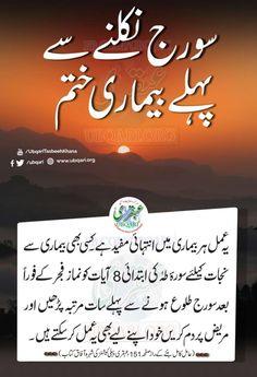 Poetry Quotes Urdu New Ideas Urdu Quotes Islamic, Islamic Phrases, Islamic Messages, Muslim Quotes, Islam Beliefs, Duaa Islam, Islam Quran, Islam Hadith, Alhamdulillah