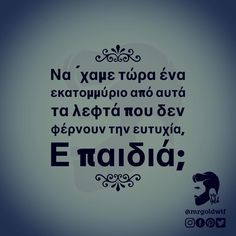 Greek Quotes, Lol, Laugh Out Loud, Funny Quotes, Therapy, Cards Against Humanity, Wisdom, Thoughts, My Love