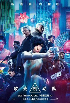Return to the main poster page for Ghost in the Shell (#21 of 21)