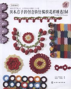 Crochet 156 designs  Stitches, edgings, decorative and clothing items #Japanese #crochet #book