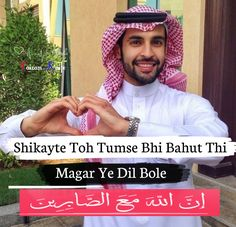 Alhamdulillah, Attitude Quotes, Islam, Baseball Cards, Rock, Locks, Rock Music, Stone, The Rock