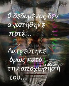 Meaningful Quotes, True Words, Bullying, Greek, Organization, Love, Getting Organized, Amor, Organisation