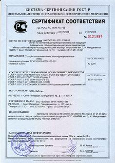 Сертификация электрооборудования и продукции электроэнергетической промышленности