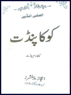 Koka Shastra Book In Urdu Language.pdf