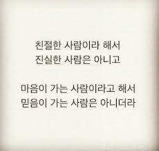 예전부터 시팔이 하상욱씨의 단편 시들이 진짜 센스있다고 생각을 해서, 단편 시들을 SNS를 이용해서도 ... Wise Quotes, Famous Quotes, Motivational Quotes, Inspirational Quotes, The Words, Cool Words, Korean Text, Korean Words Learning, Language Quotes