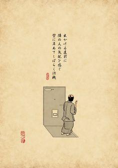 鉢合わせは避けたいでござる Japanese Quotes, Life Lessons, Funny Pictures, My Favorite Things, Sayings, Words, Image, Funny Stuff, Wallpapers